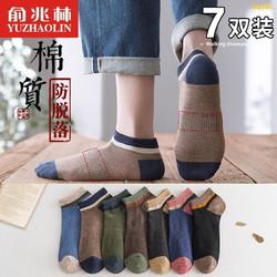 俞兆林 男士拼色短袜 7双装