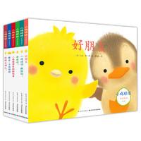 《小鸡球球成长绘本系列图画书》(套装全6册)