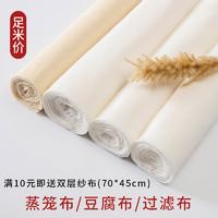 紗布布料純棉網紗食用級過濾布廚房豆腐布包子布蒸布白色棉布沙布