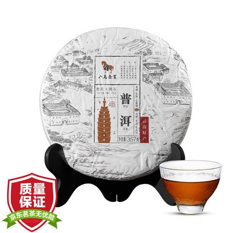 有券的上:bamatea 八马茶业 云南普洱茶饼 357g *3件