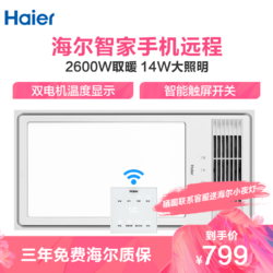 海尔浴霸 A6U1 2650瓦大功率风暖浴霸 双核双电机 手机app智能 智能触控开关带温度显示 14瓦LED大照明