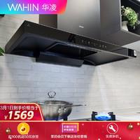 华凌(WAHIN)美的出品H8+HQ9-Y 抽油烟机  21立方大吸力 挥手控制 5.0KW大火力  烟灶套装 (液化气)