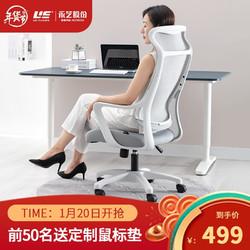 永艺(UE)电脑椅 人体工学办公椅子家用 透气网布靠背椅职员椅老板椅 可升降 白框高背1069E