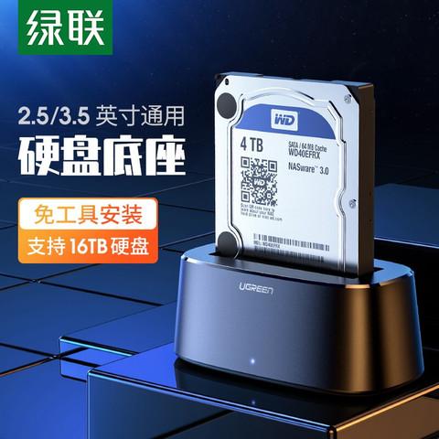 绿联 移动硬盘盒底座2.5/3.5英寸 USB3.0台式笔记本SATA串口机械固态ssd外置硬盘盒子 单盘位50740