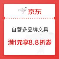 京东商城 自营多品牌部分文具 满1元享8.8折券