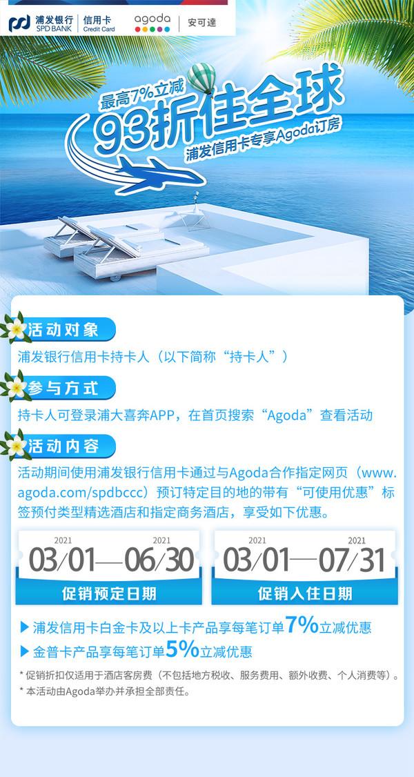 浦发银行 X Agoda 信用卡支付优惠