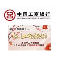 限北京地区 工商银行 X 京东 消费券
