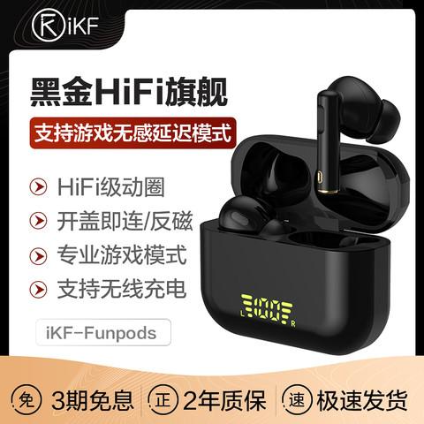 iKF Funpods全新无延迟智能蓝牙耳机真无线降噪电竞游戏耳机超长续航迷你适用于苹果huawei华为pro小米一加