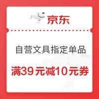 优惠券码:京东商城 自营文具指定单品 满39元减10元券