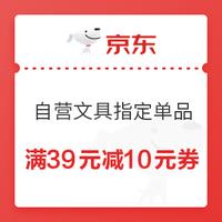 京东商城 自营文具指定单品 满39元减10元券