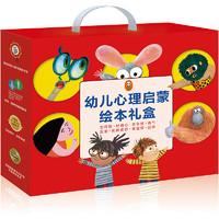 《小读客幼儿心理启蒙绘本礼盒》(套装共8册)