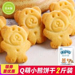 拉米娜 小熊饼干 奶香味可爱网红饼干早餐糕点酥饼休闲零食 独立小包装1000g(2斤)