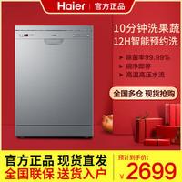 海尔14套洗碗机全自动家用独立嵌入式刷碗机大容量杀菌EW14718B