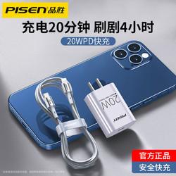 品胜20w充电器头适用苹果12promax手机iphone11闪充18W通用X手机PD快充数据线mini一套装XR兼容8plus冲7P单头