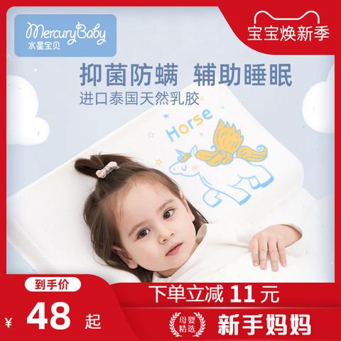 儿童乳胶枕头0一1-3岁6个月以上宝宝婴儿幼儿园四季通用款小孩枕
