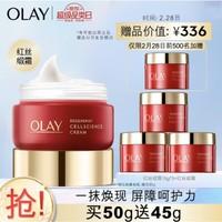 OLAY 玉兰油 新生塑颜臻粹系列面霜 50g(赠同款15g*4) *2件