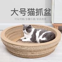 憨憨乐园 猫抓板大碗型瓦楞纸猫窝 碗型磨爪器 *2件