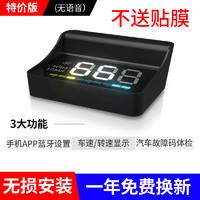 Soulor/小能人  汽車hud抬頭顯示器
