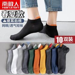 南极人10双装袜子男船袜春夏季薄款透气网眼短袜浅口护跟运动袜篮球袜ins潮 10双装