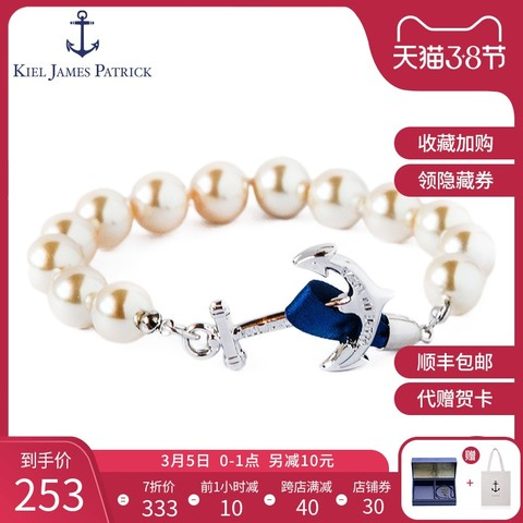 KJP进口正品欧美时尚船锚人造珍珠女士手链女生日情侣手环礼物