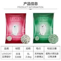 LOVECAT 豆腐猫沙/清洁除臭无尘猫砂 猫咪用品 绿茶味6L
