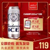 百威啤酒冰啤500ml*18大罐装新品啤酒官方整箱啤酒