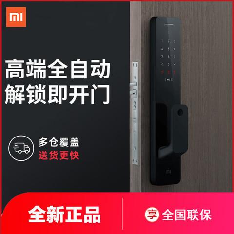 百亿补贴:小米全自动智能门锁 推拉密码锁电子锁NFC防小黑盒联动HomeKit
