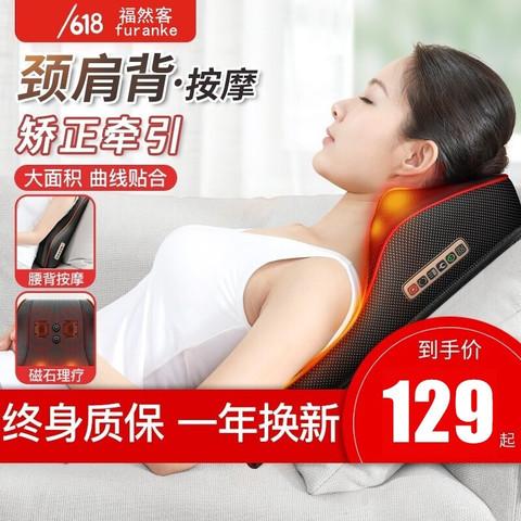 福然客肩颈椎按摩器颈部腰部肩部背部多功能腰椎全身电动车载枕头按摩靠垫 家用升级款