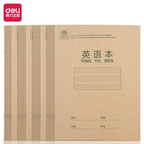 得力(deli)22K20张小学生英语本作业本软抄本笔记本子文具 20本装D2222 *3件