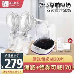 好女人(HORIGEN)双边舒躺吸奶器 可躺吸电动吸乳器 锂电触屏拔奶器 口径自适配自动挤乳器