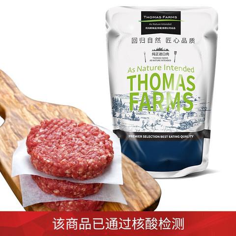 THOMAS FARMS 安格斯牛肉饼 500g(5片) 澳洲谷饲牛肉 无淀粉早餐汉堡饼 生鲜 *3件