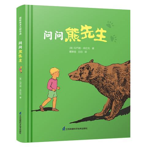 《问问熊先生·凯迪克大奖作家绘本》 *10件