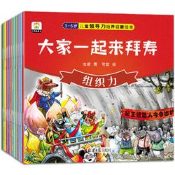 3~6岁儿童领导力培养启蒙绘本(共10册) *10件