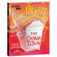 运费券收割机:《福桃04·唐人街》中信出版美食MOOK