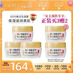 日本OZIO欧姬儿蜂王乳凝露面霜75g*3瓶 保湿抗衰抗初老