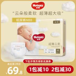 好奇金装纸尿裤M88码婴儿超薄透气尿不湿夏季男女宝宝比M162便宜
