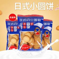 网红日式小圆饼整箱海盐味 10包