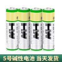 5号7号碱性1.5V干电池遥控器