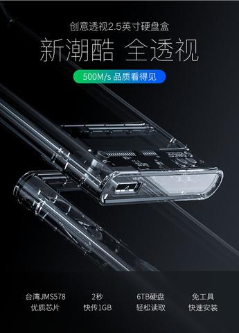 Orico 奥睿科 SATA接口 2.5寸硬盘盒+收纳布袋