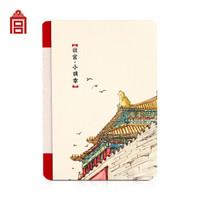故宫博物院  小确幸笔记本