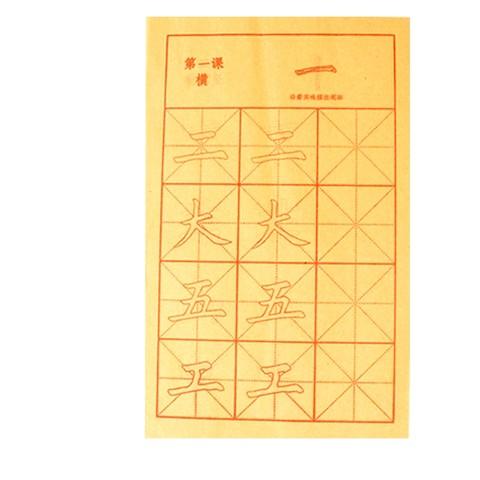 纸墨耕堂 书法软笔练字描红字帖 120张
