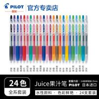 PILOT 百乐 JUICE果汁笔套装 24色 0.5mm