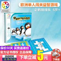 SmartGames益智玩具 企鹅排排队