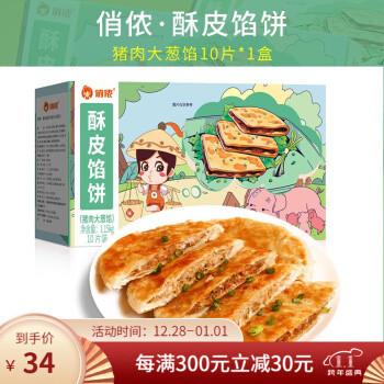 俏侬 酥皮馅饼 1.15kg/10片 *3件