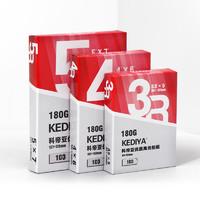 科帝亚 A4高光相纸 230g*20张 送20张相纸