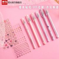 晨光贴纸DIY限定中性笔套装少女心学生用0.38/0.5mm水笔学习用品