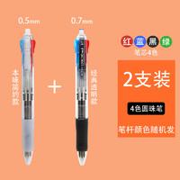 M&G 晨光 米菲系列 MF1006 四色圆珠笔 2支 送24支笔芯
