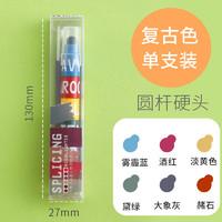 千奕 CS-H745 拼接固体荧光笔 复古六色 单支装
