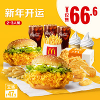 McDonald\'s 麦当劳 新年开运2-3人餐 单次券