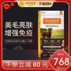 Instinct百利狗粮进口生鲜本能天然狗粮无谷鸡肉全犬粮22.5磅